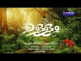 ഉള്ളം   Ullam Malayalam Short Film   Flowers Academy   Flowers