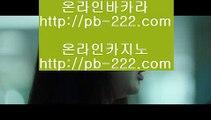 【안전한카지노】♥♥♥컴퓨터바카라√√pb-222.com√√√√카지노생활√√√해외원정카지노√√√카지노원정√√√바카라도사√√√바카라필승전법√√√바카라이기는법√√√카지노필승전법√√√♥♥♥【안전한카지노】