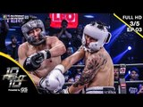 10 Fight 10 | EP.03 | เจสัน ยัง VS หลุยส์ พงษ์พันธ์ | 24 มิ.ย.62 [3/5]
