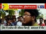 Jharkhand mob lynching भीड़ ने अधमरा किया, पुलिस ने मार डाला!