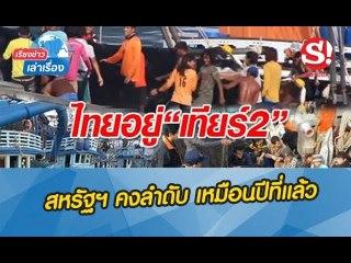 """เรียงข่าวเล่าเรื่อง 21 มิถุนายน 2562 สหรัฐฯ คงลำดับ """"ค้ามนุษย์ในไทย"""" เทียร์ 2 เหมือนปีที่แล้ว"""