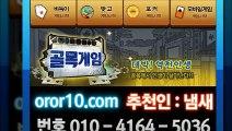 클로버게임바둑이 oror10.com 클로버게임추천인
