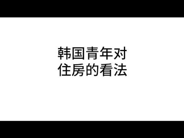 한국 주거 중국어 자막