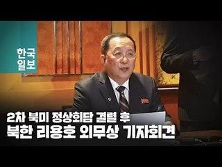 2차 북미 정상회담 결렬 후 북한 리용호 외무상 기자회견    한국일보