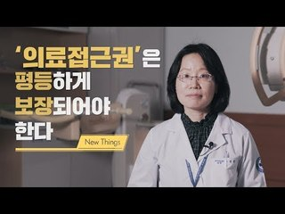 [New Things] 장애인의 의료접근권을 보장하는 방법