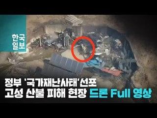 '불길이 지나간 자리' 하늘에서 본 고성 산불 피해 현장, 정부 '국가재난사태' 선포