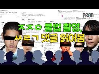 '승리, 정준영 존경합니다' '여자도 잘못있지ㅋㅋ'정준영 기사에 달린 상식 이하 댓글 읽어봄