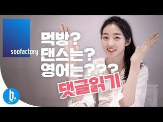 진정성 100% 댓글읽기 | sookim [ENG SUB]