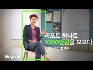 당신의 지갑을 여는 콘텐츠의 비밀 [오리지너] 퍼블리 박소령 대표