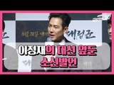 대선 앞둔 '대립군' 이정재 정윤철 감독의 소신발언 Lee Jung Jae, Jung Yoon Chul(WARRIORS OF THE DAWN)