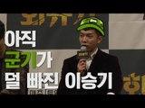아직 군기가 덜 빠진 이승기 (171215 드라마 '화유기' 제작발표회)