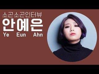 안예은, K팝스타가 아니었다면 음악을 하지 않았을 거예요 | 소곤소곤 인터뷰, Ahn Ye Eun  ASMR Whisper Interview