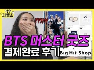 방탄소년단 머스터 굿즈 대신 구매해준다며? | BTS MUSTER MD 덕후대행소