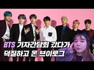 아미가 되어 돌아온 방탄소년단 기자간담회 브이로그 | BTS Press Conference Vlog