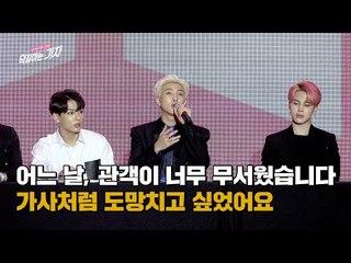 방탄소년단이 부담감을 극복할 수 있었던 이유는? (Feat. 아미 ARMY) | BTS MAP OF THE SOUL : PERSONA Global Press Conference