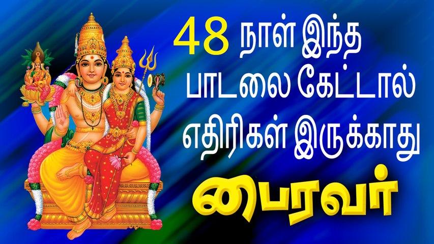 48 நாளில் நினைத்ததை நிறைவேற்றும் பைரவர் வழிபாடு   Bairavar Poojai, Bairavar Valipadu