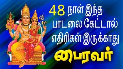 48 நாளில் நினைத்ததை நிறைவேற்றும் பைரவர் வழிபாடு | Bairavar Poojai, Bairavar Valipadu