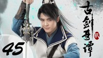 【ENG SUB】古剑奇谭二 45 | Swords of Legends II EP45(付辛博、颖儿、李治廷、张智尧主演)