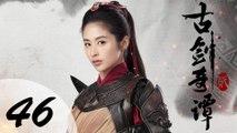 【ENG SUB】古剑奇谭二 46 | Swords of Legends II EP46(付辛博、颖儿、李治廷、张智尧主演)