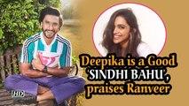 Deepika is a Good 'SINDHI BAHU', praises Ranveer