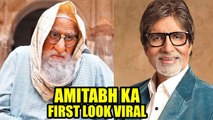 Amitabh Bachchan's Offbeat First look from 'Gulabo Sitabo' Revealed Check This Out