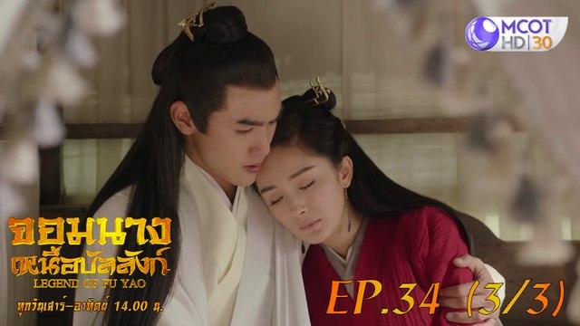 จอมนางเหนือบัลลังก์ (Legend of Fuyao) EP.34 (3 /3)
