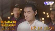 จอมนางเหนือบัลลังก์ (Legend of Fuyao) EP.33 (3 /3)