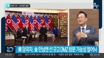 """트럼프, DMZ 가도…""""김정은 회동은 불발"""""""
