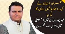 PM Khan told he'll make them cry, Fawad Chaudhary
