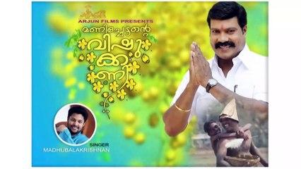 Manichettante Vishukkani - Childhood life of 'Kalabhavan Mani' | Madhu Balakrishnan