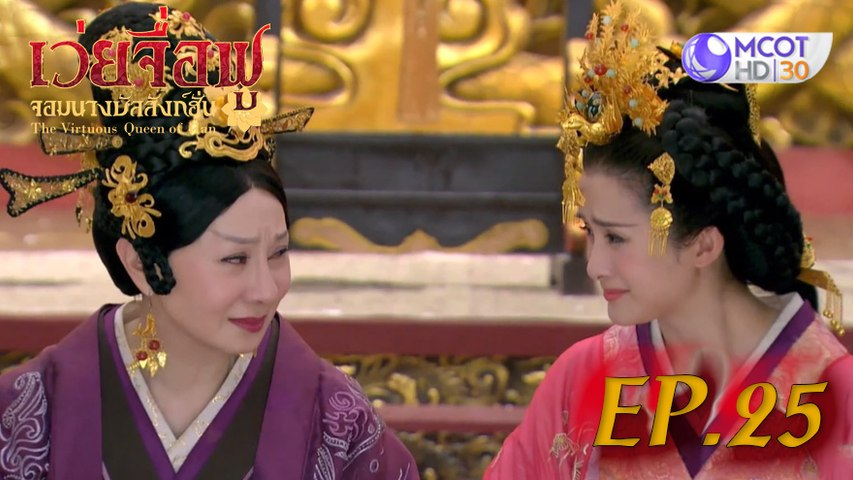 เว่ยจื่อฟู จอมนางบัลลังก์ฮั่น (The Virtuous Queen of Han)  ep.25