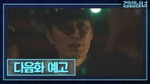 [forensic2]]Preview ep 17 - 18 검법남녀 시즌2  20190702