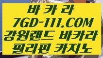 【생중계마이다스카지노】【실재베팅】 【 7GD-111.COM 】온라인바카라 현금라이브카지노✅ 월드카지노✅【실재베팅】【생중계마이다스카지노】