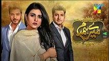 Mere Humdam Episode #23 Promo  HUM TV  Drama
