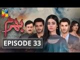 Bharam Episode 33 HUM TV Drama 25 June 2019