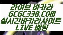 【슬롯게임】【카지노워확률】【 GCGC338.COM 】카지노✅ 카지노✅포커 메이저바카라【카지노워확률】【슬롯게임】