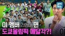 """[엠빅뉴스] U-20 비하인드 - """"이런 축구 경기 처음 봤습니다!"""" 17년차 축구전문기자의 U-20 월드컵 취재기"""