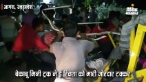बेकाबू मिनी ट्रक ने ई रिक्शा को मारी जोरदार टक्कर; एक परिवार के पांच लोगों की मौत