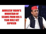 Akhilesh Yadav's mountain of scams from his 5 year rule get exposed