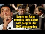 Raghuram Rajan officially joins hands with Congress for 2019 campaigning