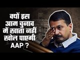 Aam Aadmi Party will get exactly zero seats this Lok Sabha election.