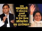 Did Mayawati use Akhilesh to get back to Lok Sabha?