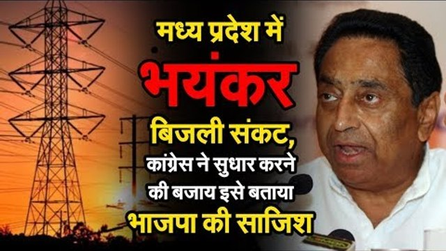 MASSIVE power cuts in Madhya Pradesh, MP Government's shameless excuse makes it even worse