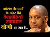 """Bad news for """"tukde tukde गैंग"""" in college campuses, Yogi Adityanath is coming for you"""