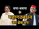 The great SP-BSP divorce is here and the reason why it is happening is tragically amusing