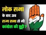 A Congress-Mukt Rajya Sabha is on its way