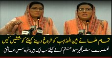 Religious clerics have tried to build religious harmony and have denounced hatred, biases and anarchy: Firdous Awan