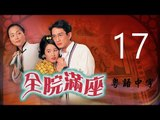 全院滿座 (粵語中字) 17/20 (吳啟華,關詠荷 主演; TVB/1999)