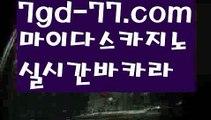 【정선카지노】【7gd-77.com 】✅온라인바카라사이트ʕ→ᴥ←ʔ 온라인카지노사이트⌘ 바카라사이트⌘ 카지노사이트✄ 실시간바카라사이트⌘ 실시간카지노사이트 †라이브카지노ʕ→ᴥ←ʔ라이브바카라바카라사이트추천- ( Ε禁【 7gd-77 。CoM 】銅) -바카라사이트추천 인터넷바카라사이트 온라인바카라사이트추천 온라인카지노사이트추천 인터넷카지노사이트추천【정선카지노】【7gd-77.com 】✅온라인바카라사이트ʕ→ᴥ←ʔ 온라인카지노사이트⌘ 바카라사이트⌘ 카지노사이트✄