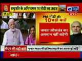 PM Narendra Modi addresses Rajya Sabha; Condemns Jharkhand Mob Lynching